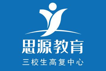 上海思源教育上海思源中学生精品凯发k8App图片