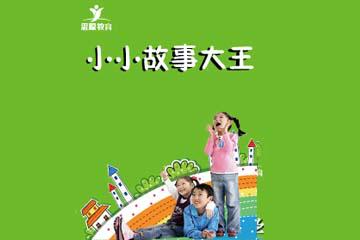 上海思源教育上海思源小小故事大王培训凯发k8App图片