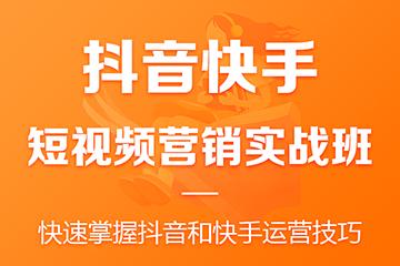 广州汇学电商教育广州抖音快手短视频营销实战班图片图片