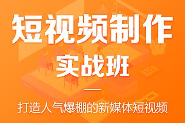 广州汇学电商教育广州短视频制作培训班图片图片