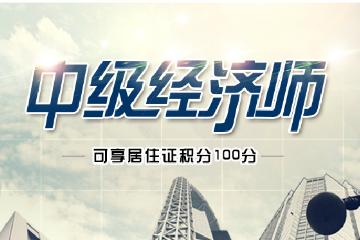 上海海悉教育蔚蓝西亚中级经济师(人力资源管理方向)职称考证班图片