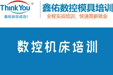 上海鑫佑數控模具培訓上海鑫佑數控機床培訓課程圖片