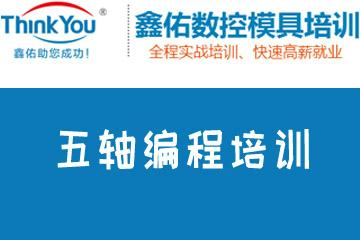 上海鑫佑數控模具培訓上海鑫佑五軸編程培訓課程圖片