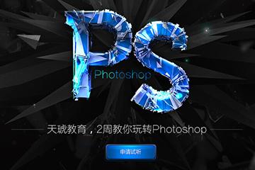 上海天琥教育上海天琥PhotoShop全能培训凯发k8App图片