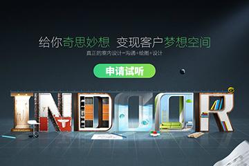 上海天琥教育上海室内空间创意培训凯发k8App图片