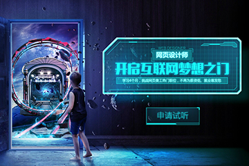 广州天琥设计培训学校广州网页设计精英培训凯发k8App图片图片