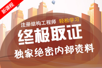 上海磨石建筑培訓學校注冊結構工程師培訓圖片
