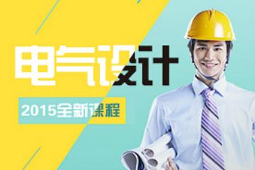 上海磨石建筑培训学校建筑电气设计培训图片
