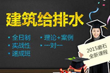 上海磨石建筑培训学校建筑给排水设计培训图片