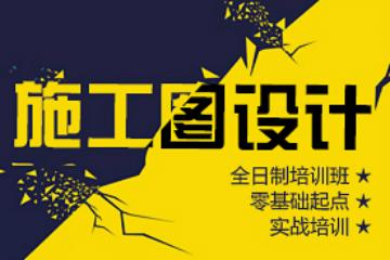 上海磨石建筑培训学校建筑施工图设计培训图片