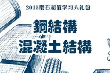 上海磨石建筑培训学校建筑结构设计培训图片