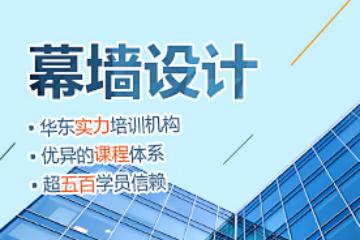 上海磨石建筑培训学校建筑幕墙设计培训图片