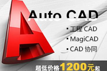 上海磨石建筑培訓學校AutoCAD培訓圖片
