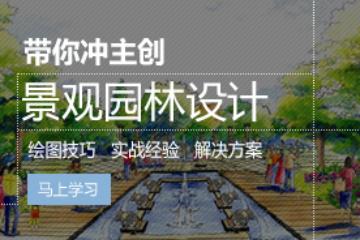 上海磨石建筑培訓學校園林景觀設計實戰培訓圖片