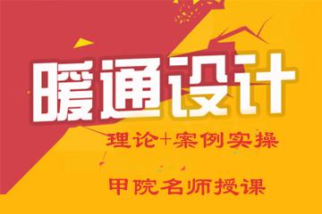 上海磨石建筑培训学校建筑暖通设计培训图片