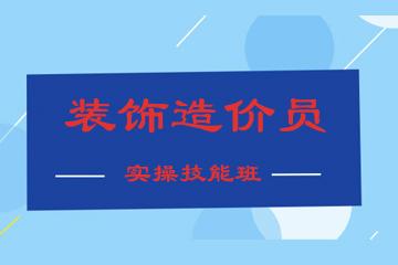 上海磨石建筑培訓學校裝飾造價實操技能培訓圖片