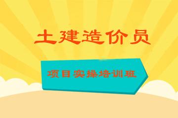 上海磨石建筑培训学校土建造价实操技能培训图片