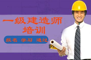 上海磨石建筑培训学校一级建造师培训图片
