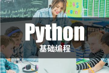 妙小程少兒編程在線教育Python少兒基礎編程課程圖片