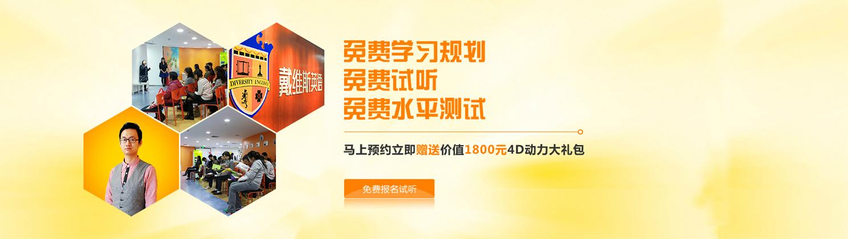 深圳戴維斯英語培訓學校