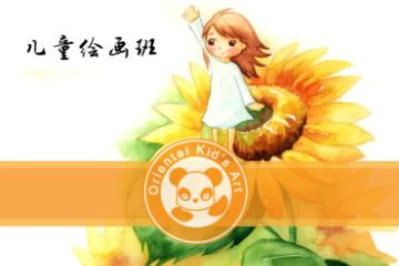 上海东方童画艺术培训学校上海东方童画儿童绘画班(5-6岁)图片