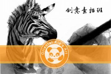 上海东方童画艺术培训学校上海东方童画专业素描班(8岁以上)图片