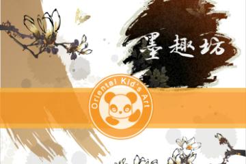 上海东方童画艺术培训学校上海东方童画国画班(6岁以上)图片