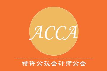 上海浦江财经浦江ACCA凯发k8App图片
