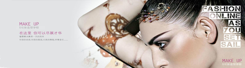 廣州s化妝造型學校