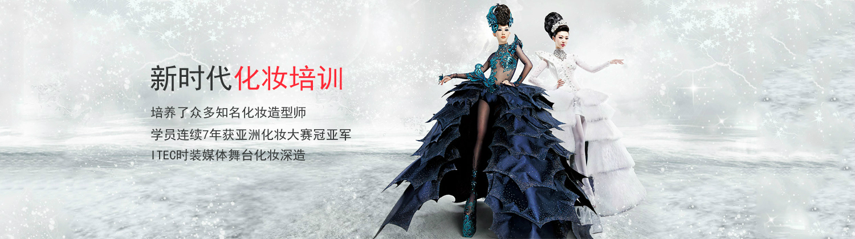 廣州新時代美容美發化妝美甲培訓學校