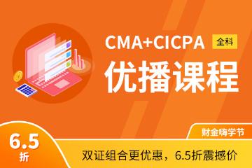 上海ZBG教育上海CMA+CPA升职双证财会培训凯发k8App图片
