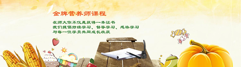 上海師范大學繼續教育學院