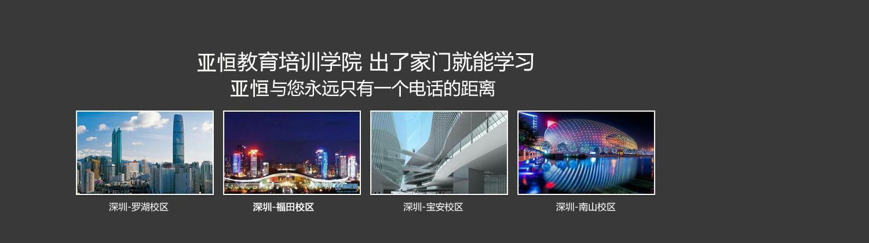 深圳亞恒教育