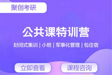 广州聚英聚创考研广州考研公共课暑期集训营图片图片