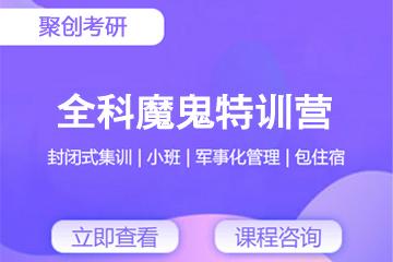 广州聚英聚创考研广州考研全科暑期魔鬼特训营图片图片