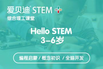 上海爱贝迪STEM+上海爱贝迪3-6学前启蒙编程培训凯发k8App图片