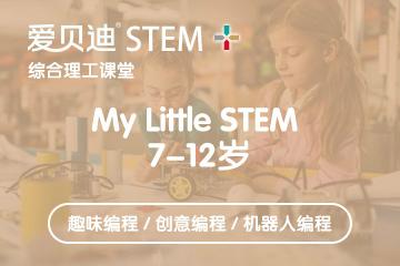 上海愛貝迪STEM+上海愛貝迪7-12歲小學編程培訓課程圖片