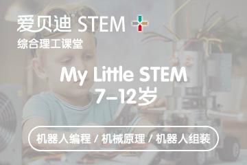 上海愛貝迪STEM+上海愛貝迪7-12歲小學機器人培訓課程圖片