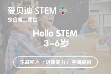 上海愛貝迪STEM+上海愛貝迪3-6歲學前啟蒙樂高培訓課程圖片