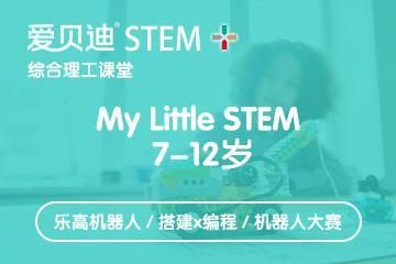 上海愛貝迪STEM+上海愛貝迪7-12歲小學樂高培訓課程圖片