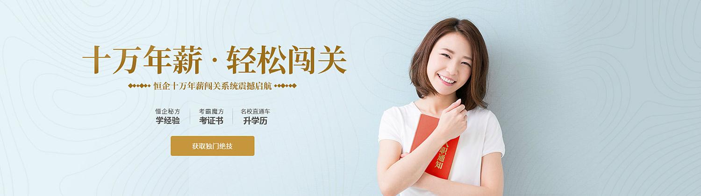廣州恒企會計培訓學校