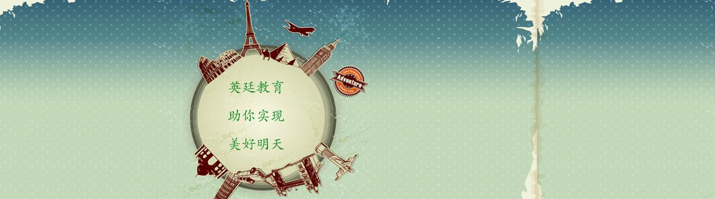 深圳英廷國際教育