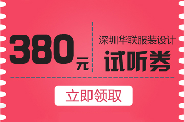 华联服装价值380体验券