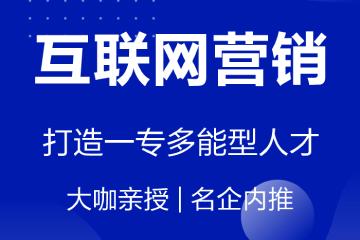 上海中公優就業教育上海中公優就業互聯網營銷培訓課程圖片