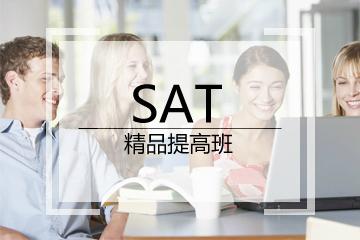 广州新洲际教育广州新洲际SAT精品提高班图片