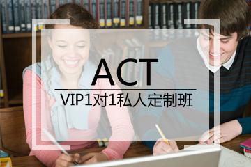 广州新洲际教育广州新洲际ACT一对一VIP私人订制班图片
