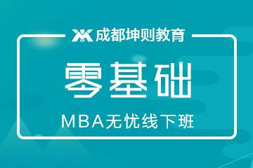 成都坤则教育成都坤则MBA\MEM\MPA\MPAcc零基础无忧凯发k8App图片
