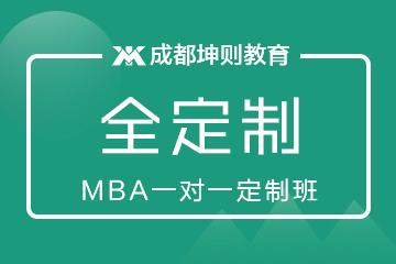 成都坤则教育成都MBA辅导一对一订制凯发k8App图片