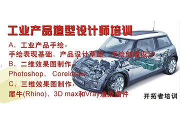 深圳開拓者職業培訓工業產品造型設計師培訓課程圖片圖片