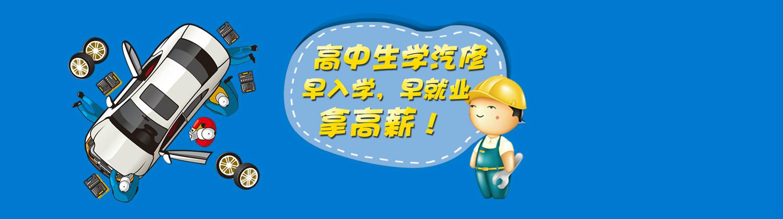 廣州瀚達汽車維修培訓學院